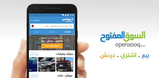 5ff8537318ab9 السوق المفتوح - OpenSooq - التطبيقات على Google Play