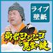 【勇者ヨシヒコと悪霊の鍵】仏_ボイス付きライブ壁紙Ver2
