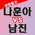 나훈아 vs 남진 노래듣기 - 트로트 애창곡,히트곡 icon