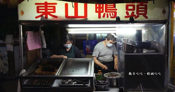 彰化|夜市東山鴨頭|永樂街美味小攤,雞皮好吃