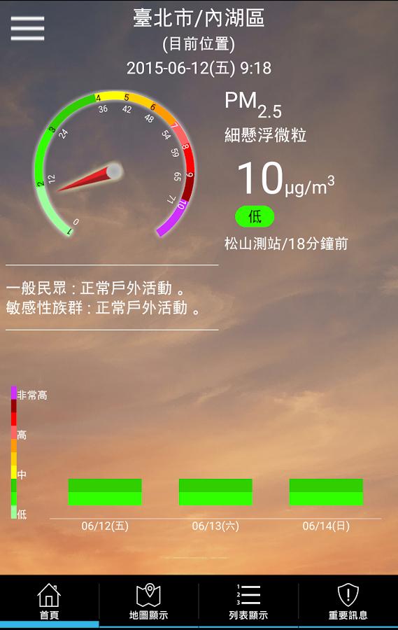 環境即時通- screenshot