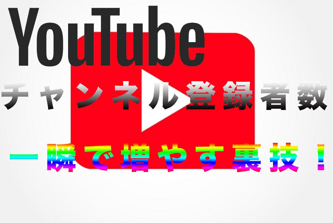 消される前に!見ておこう!YouTubeのチャンネル登録を一瞬で、今すぐ1,000人にする方法&再生時間について