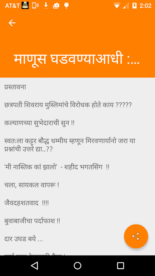 Marathi Books Vol2 (Kadambari)- screenshot