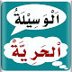 Al wasilatul hariyah for PC-Windows 7,8,10 and Mac
