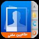 مخاطبین مخفی (app)