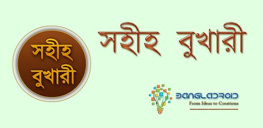 Bukhari Shareef In Bengali Pdf
