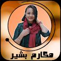 أغاني مكارم بشير بدون نت - أغاني سودانية icon