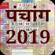 Hindu Calendar 2019 - Panchang 2019 icon
