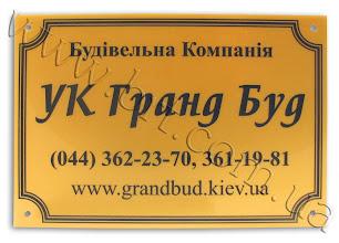 Photo: Табличка вулична для Будівельної Компанії УК Гранд Буд. Акрил золотистого кольору, гравіровка, заливка чорною фарбою