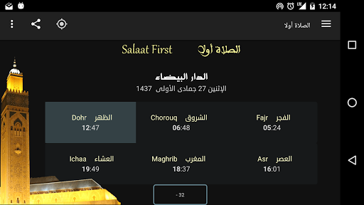 Salaat First (Prayer Times) screenshot 10