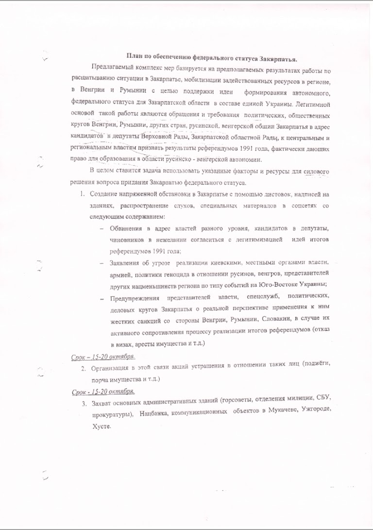 """Українська """"КіберХунта"""" показала злочинне листування помічника Путіна (ДОКУМЕНТИ) - фото 15"""