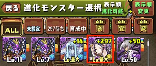 究極進化_手順2