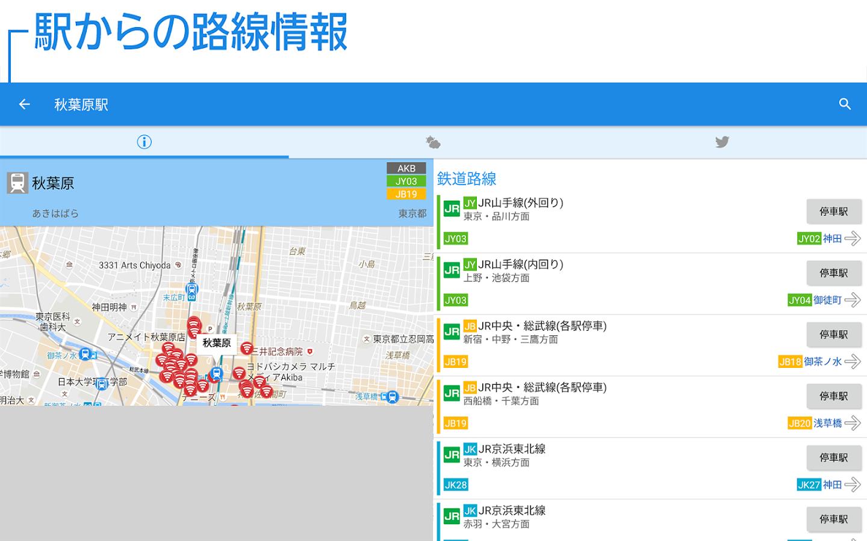 路線図 東京・大阪・日本全国の地下鉄・jr・鉄道全線 Google Play の Android アプリ