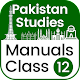 Pakistan Studies 12th Class Exercise Download for PC Windows 10/8/7
