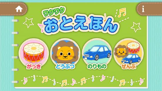 ママポケ 赤ちゃんニッコリアプリ - screenshot thumbnail