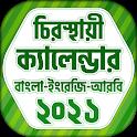 ক্যালেন্ডার বাংলা ইংরেজি আরবি ২০২১ চিরস্থায়ী icon