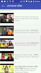 Free Bangla Natok Collection - বাংলা নাটক সমগ্র - náhled