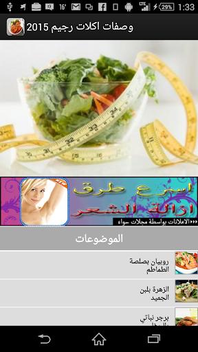 احدث وصفات اكلات رجيم ٢٠١٥