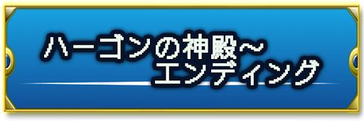 ドラクエ2_攻略チャート10
