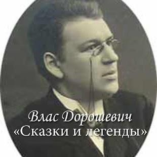 Дорошевич Андрей Знакомства