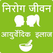 Nirog Jeevan Ayurveda  (Hindi)