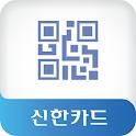 신한카드 QR icon