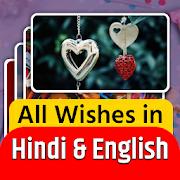All Wishes Hindi & English-शुभकामनाएं