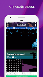 Amino Undertale Russian Андертейл - náhled
