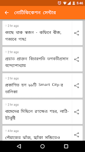 Ei Samay - Bengali News Paper- screenshot thumbnail