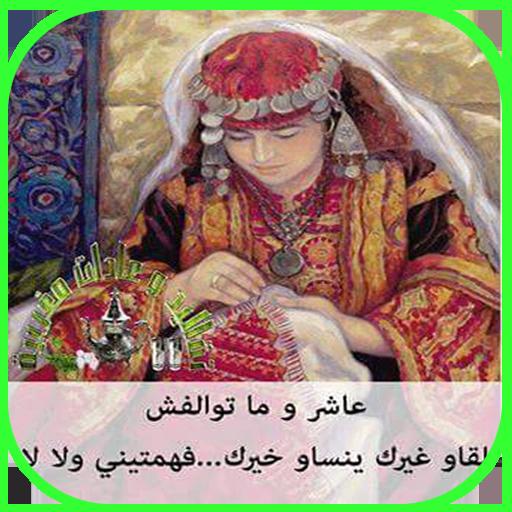 حكم و أمثال٪ 100 مغربية