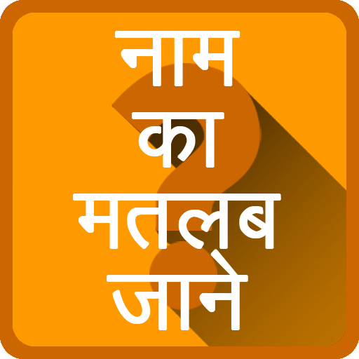 Name Meaning Hindi
