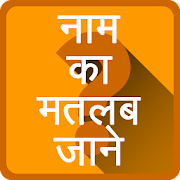 Name meaning hindi apps on google play name meaning hindi stopboris Gallery
