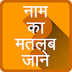 Name Meaning Hindi Icon