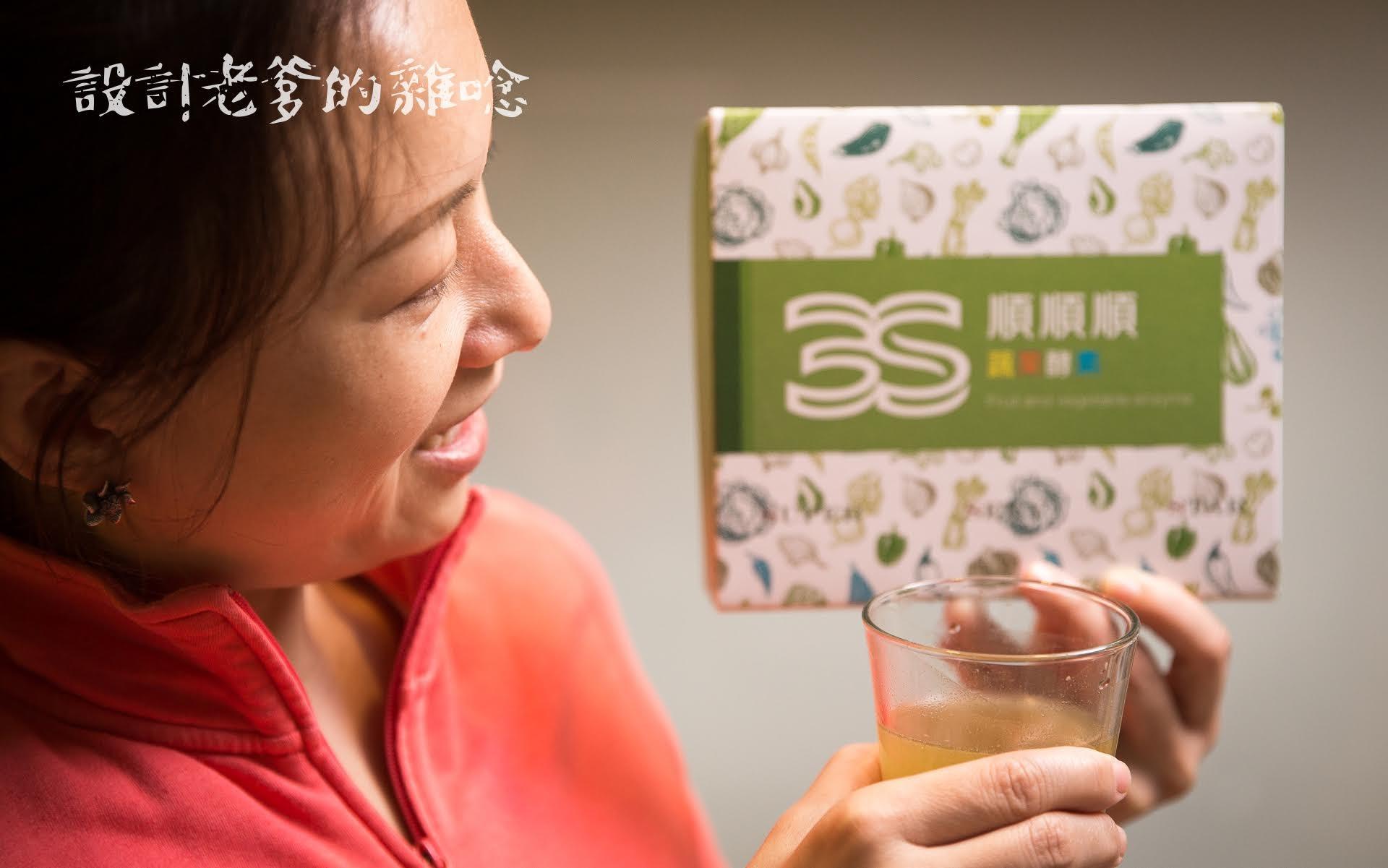 3S順順順蔬果酵素...順順順順順啦!