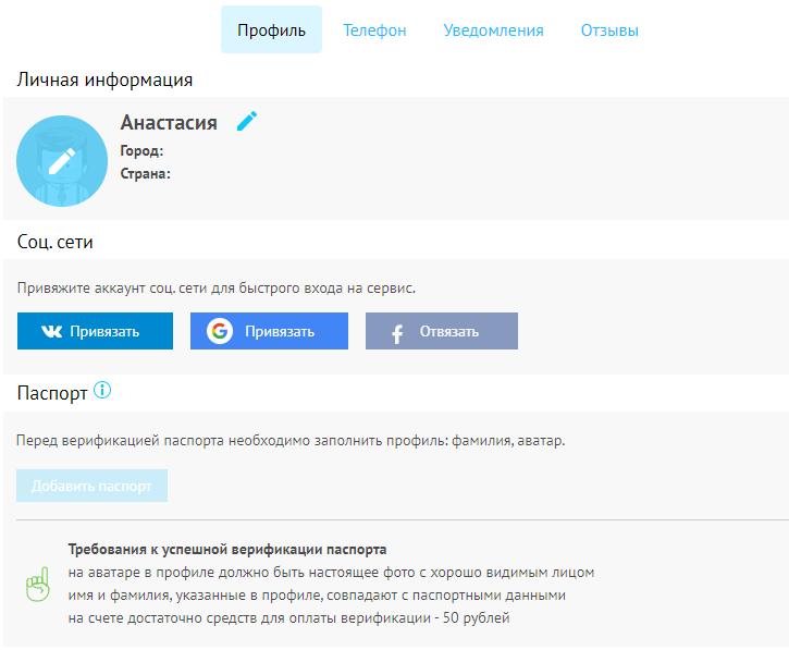 как заполнить профиль на  Work-zilla.com биржа фриланса  для новичков