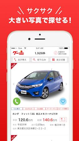 中古車検索グーネット(Goo-net)中古車・中古自動車情報 3.12.0 screenshot 585520