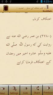 Sahih Muslim Hadith (Urdu) 15