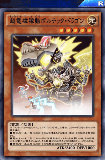 超電磁稼動ボルテック・ドラゴン