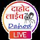 Dahod Live News Download for PC Windows 10/8/7