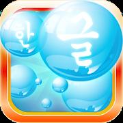 Learn Korean Bubble Bath Game