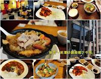 英澤 鍋物 定食 下午茶