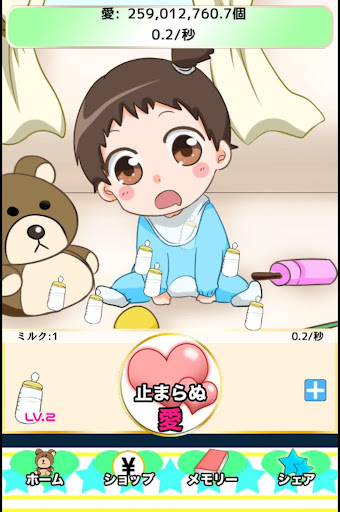 Download ぬこぼむ APK - Android Apps APK