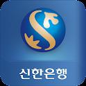 구신한S뱅크 - 신한은행 스마트폰뱅킹