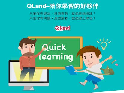Download QLand 學習好夥伴 (附:小紅帽與醜小鴨) 6.41 APK for Android