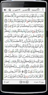 Quran Tajweed - بدون إعلانات - مصحف التجويد - náhled