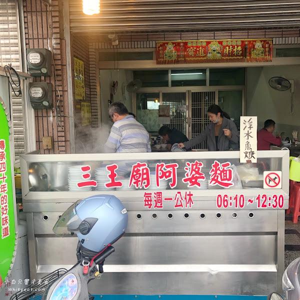 三王廟阿婆麵