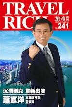Photo: 蕭志洋董事長榮登241期旅奇週刊封面人物