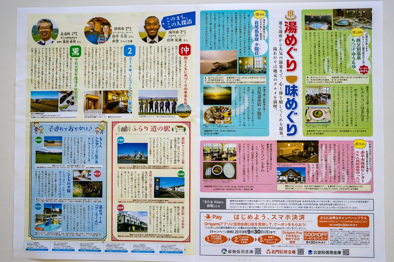 『きたる新聞』Vol.2・2面 &3面