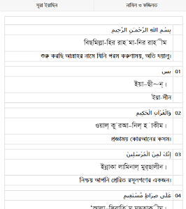 Surah Yasin Bangla screenshot 1