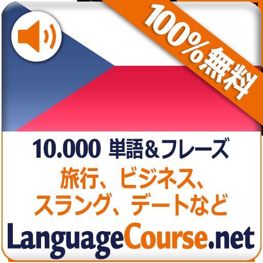 チェコ語単語/語彙の無料学習 教育 App LOGO-APP試玩